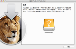 Lion用の復旧ツールはUSBメモリに作れるそうな